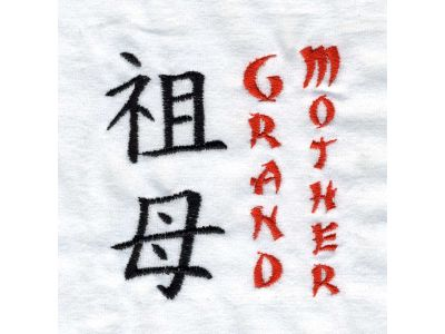 Kanji 3 Machine Embroidery Designs